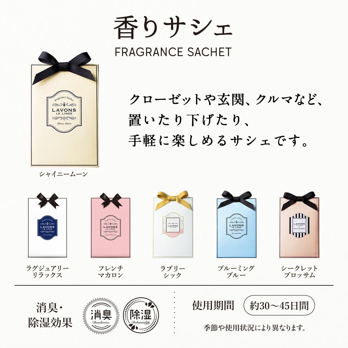ネイチャーラボ公式:ラボン 香りサシェ (香り袋) シャイニームーン 20g・イメージ写真3