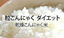 乾燥こんにゃく米