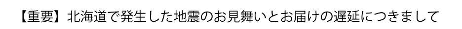 北海道地震お見舞いとご案内