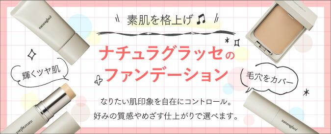 ファンデーション / コンシーラー