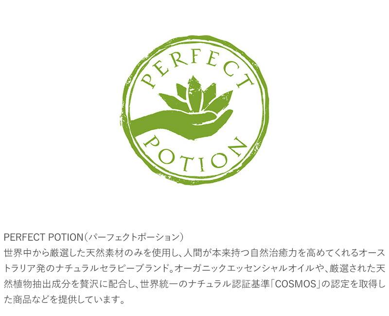 PERFECT POTION パーフェクトポーション マスクスプレー 25ml  アロマスプレー オーガニック ナチュラル 風邪対策 花粉対策 アロマミスト 天然成分 自然素材 安全 安心 リフレッシュ