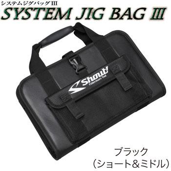 システムジグバッグIII  ブラック
