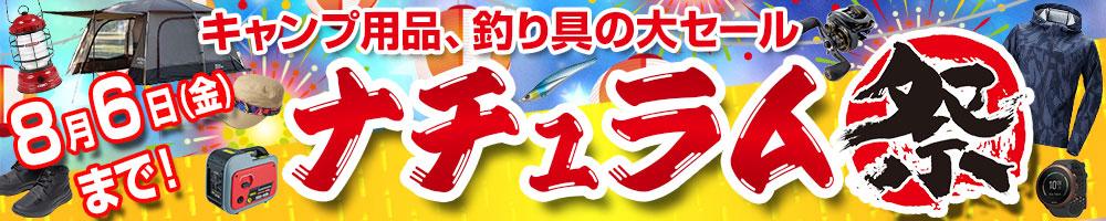8/6(金)まで!ナチュラム祭!