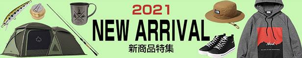 2021年新商品入荷情報!