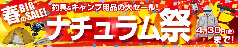 4/30(金)まで!ナチュラム祭!