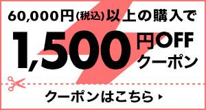 【対象ショップ限定】フラッシュクーポン!