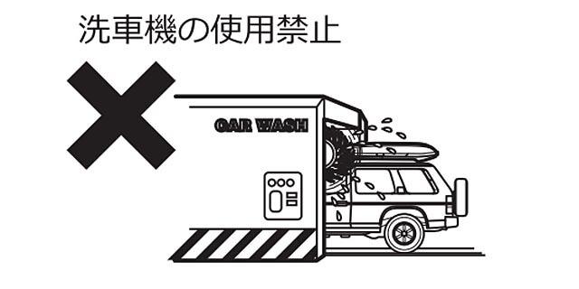 ルーフボックス、キャリアベースを装着中の洗車機の使用禁止