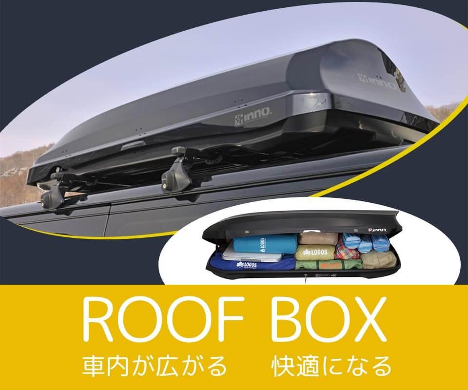 ROOF BOX車内が広がる 快適になる