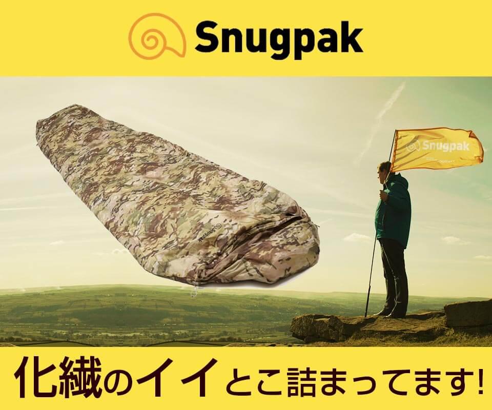 snugpak 化繊のイイとこ、詰まってます!