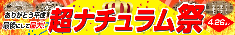 超ナチュラム祭開催中!4/26まで!