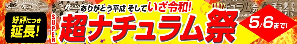 超ナチュラム祭延長!5/6まで!