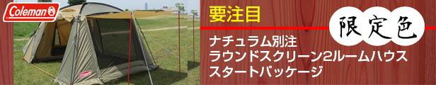 ラウンドスクリーン2ルームハウス スタートパッケージ【別注モデル】