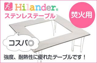 強度、耐熱性に優れたステンレステーブル!