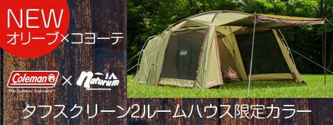 タフスクリーン2ルームハウス+2ルームハウス用テントシートセット