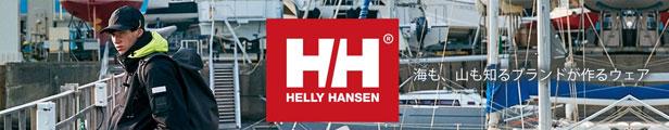 ヘリーハンセン一覧