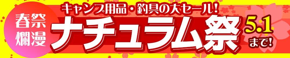 ナチュラム祭!5/1まで!