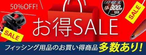 今だけSALE!フィッシング用品のお買い得商品多数あり!