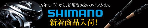 shimano 2019新商品入荷