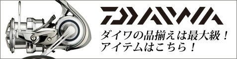 daiwa ダイワの新商品、随時入荷しております!