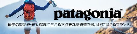 最高の製品作り、環境に与える不必要な悪影響を最小限に抑えるブランド。patagonia。