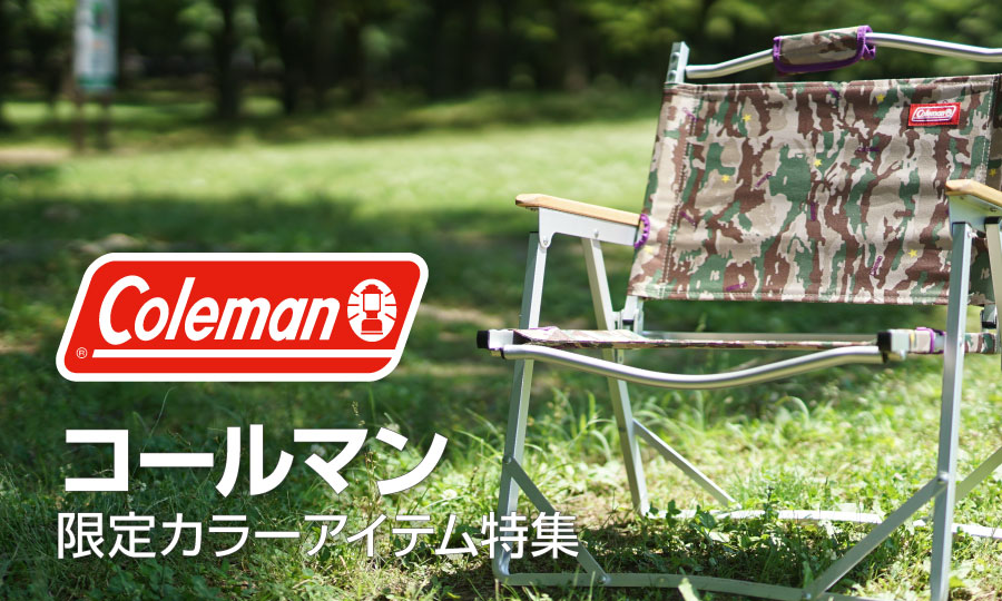 Coleman コールマン 限定カラーアイテム特集