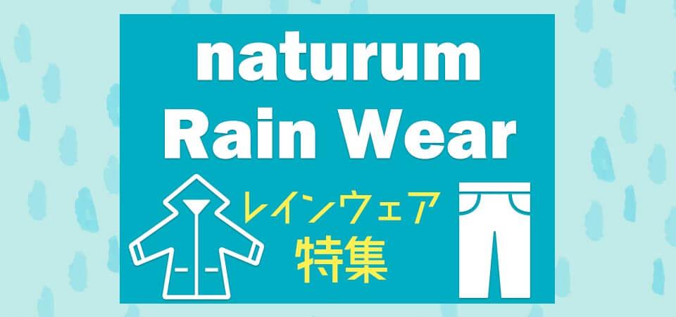 naturum rain wear ナチュラムレインウェア特集