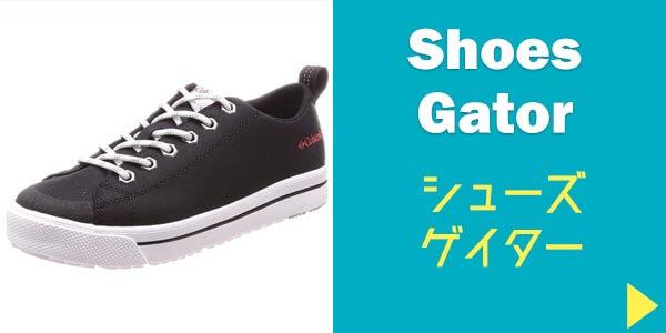 shoes gator シューズ ゲイター