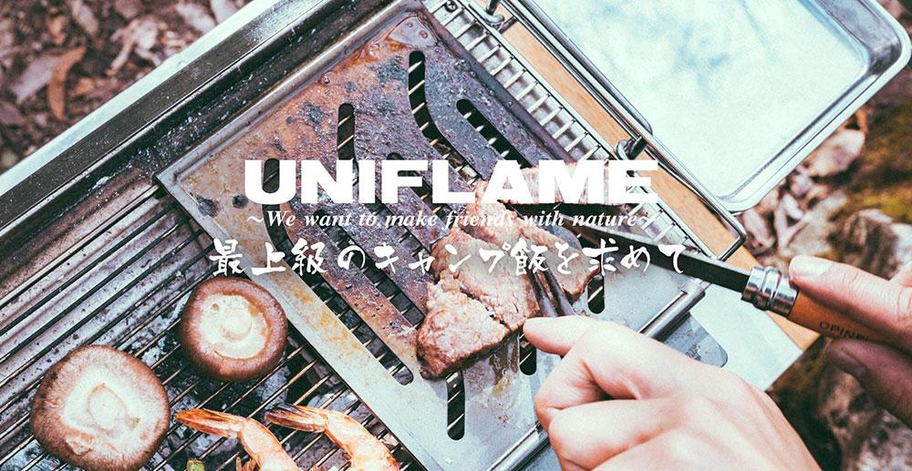 ユニフレーム(UNIFLAME) - 最上級の遊びを求めて