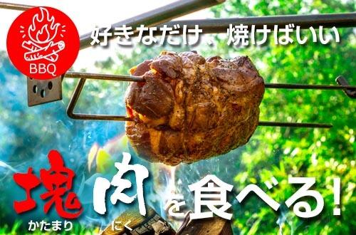 好きなだけ、焼けばいい 塊肉を食べる!