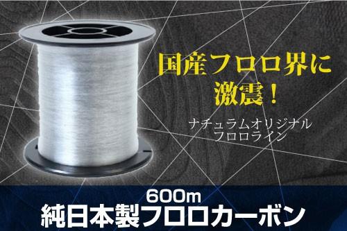 オリジナル 純日本製フロロカーボン 600m