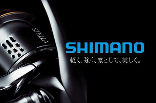 常に時代の先を行く「技術開発」「製品開発」に取り組んできたブランド。シマノ。