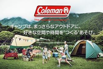 キャンプは、まっさらなアウトドアに、好きな空間や時間を「つくる」あそび。それがコールマンスタイル。