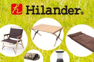 コストパフォーマンスに優れたアウトドア用品をお探しなら、Hilander(ハイランダー)で決まり。