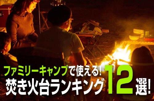 ファミリーキャンプで使える!焚火台ランキング12選!
