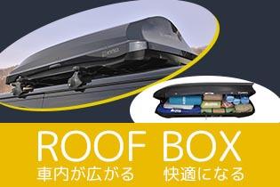 ROOF BOX 車内が広がる 快適になる