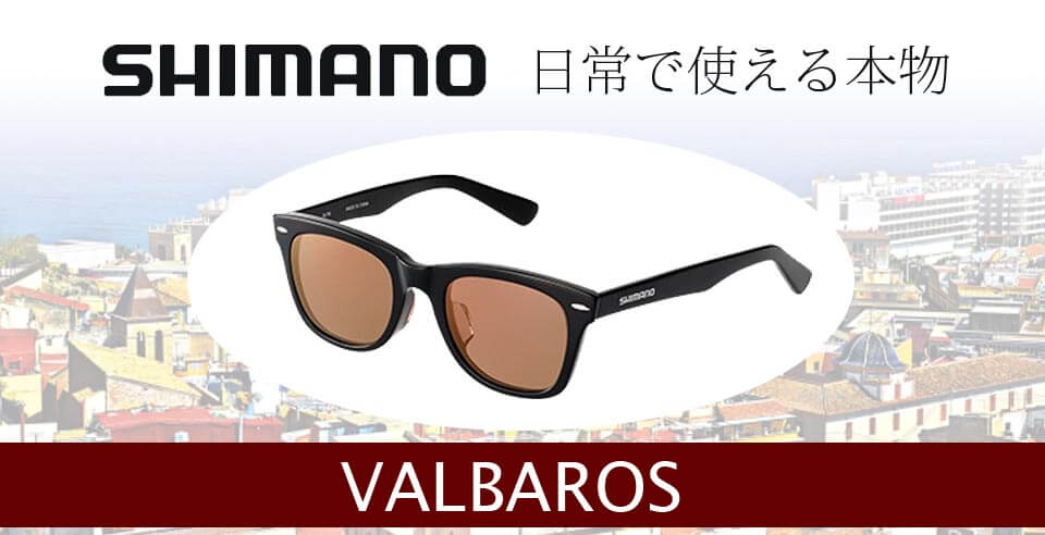 SHIMANO 日常で使える本物 VALBAROS