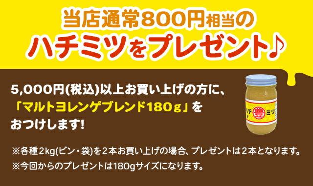 税込み4,500円以上お買い上げの方に当店通常800円相当のハチミツをプレゼント