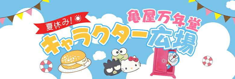 亀屋万年堂 キャラクター広場