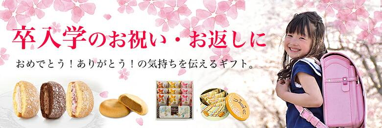亀屋万年堂 卒入学のお祝い・お返しに おめでとう!ありがとう!の気持ちを伝えるギフト。