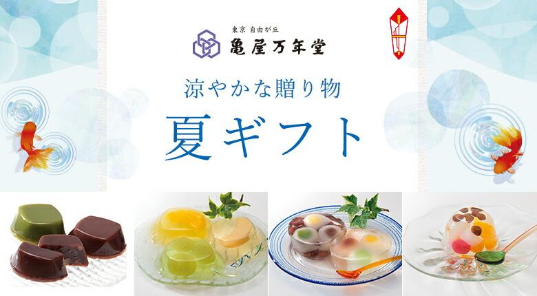 亀屋万年堂 夏ギフト特集
