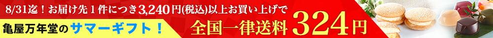 全国一律送料324円