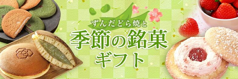 春の銘菓特集