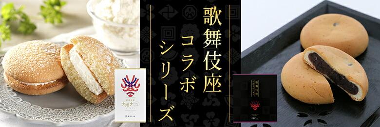 亀屋万年堂 歌舞伎座コラボ