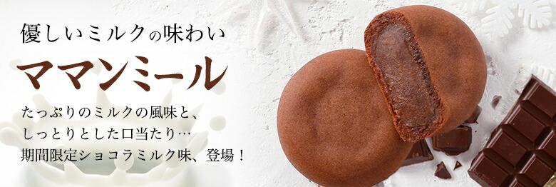 ママンミール お芋ミルク