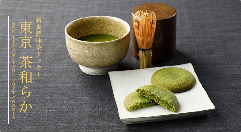 亀屋万年堂 お菓子のホームラン王 東京茶和らか
