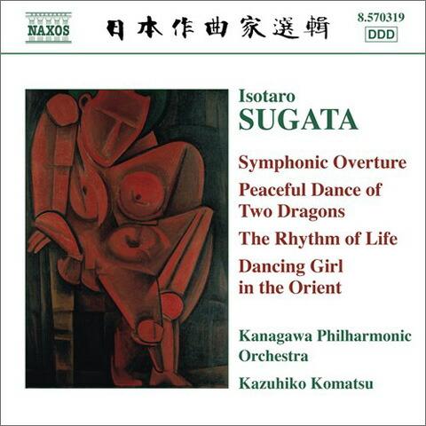 須賀田礒太郎(1907-1952): 交響的序曲/ 双龍交流の舞/バレエ音楽「生命の律動」