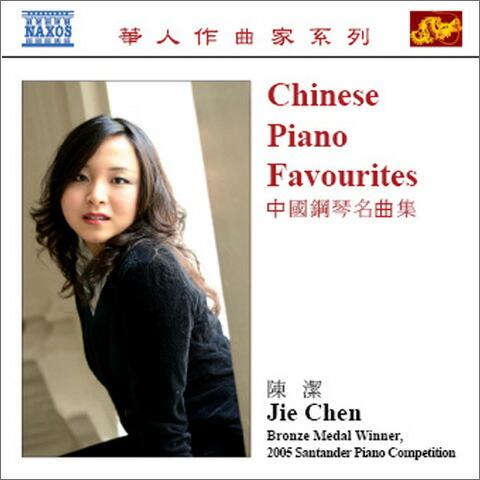 中国のピアノ曲集