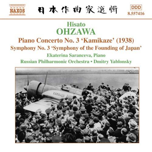 大澤壽人(1907-1953): ピアノ協奏曲 第3番 変イ長調 「神風協奏曲」/ 交響曲 第3番