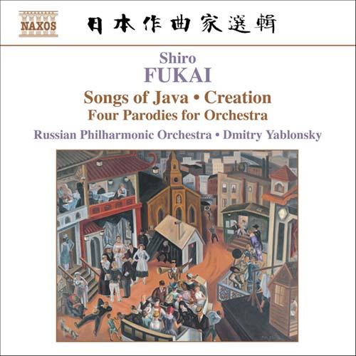 深井 史郎(1907-1959): 交響的映像「ジャワの唄声」/バレエ音楽「創造」/ パロディ的な四楽章