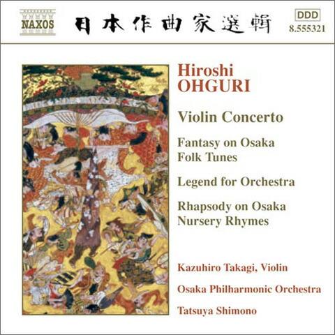 大栗裕(1918-1982): ヴァイオリン協奏曲/ 大阪俗謡による幻想曲 他